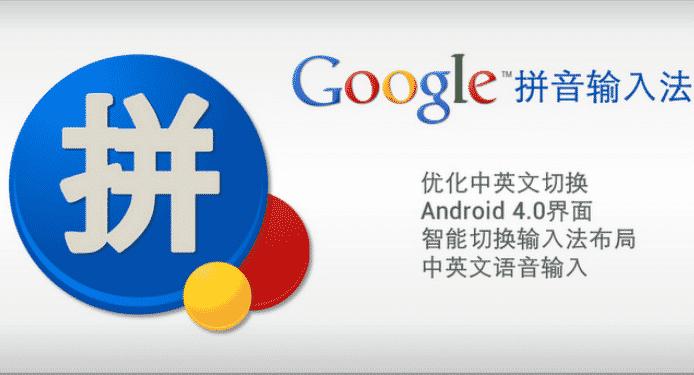 Phần mềmgõ, viết tiếng Trung Google Pinyin