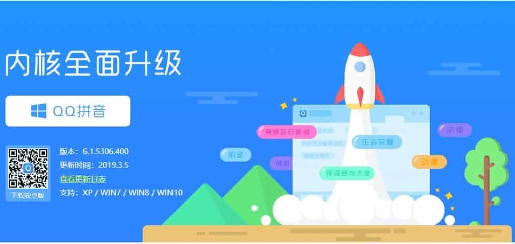 Phần mềm gõ, viết tiếng Trung QQ Pinyin